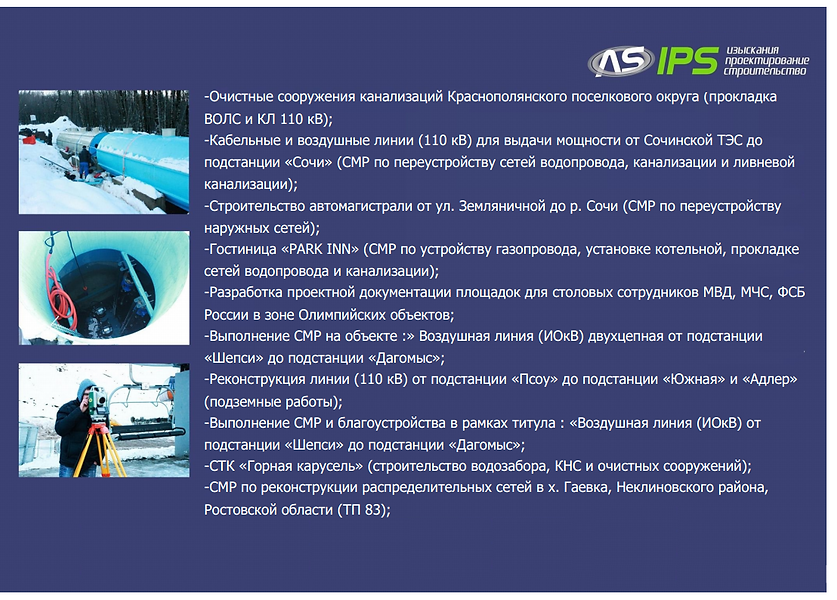 resume_asips-NEW (1)png_Page7.png
