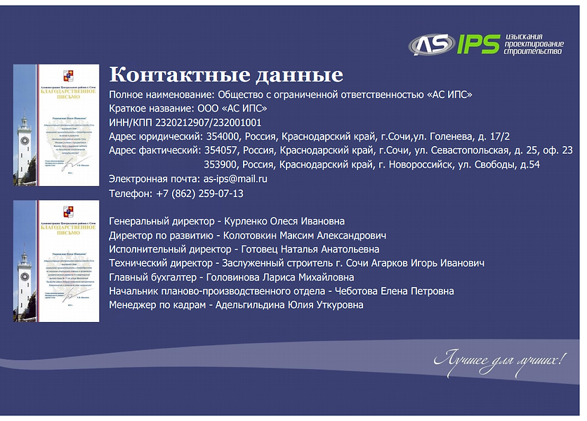 resume_asips-NEW (1)png_Page2.png