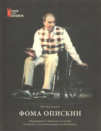 Фома Опискин