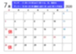 2020 7月カレンダー.png