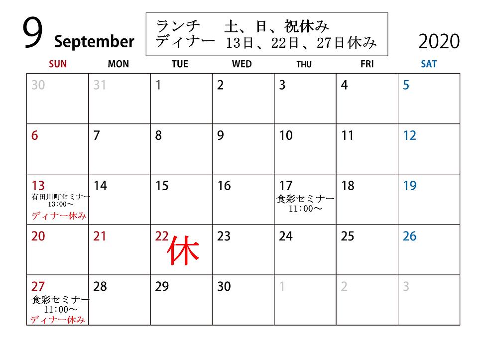 2020 9月カレンダー.png