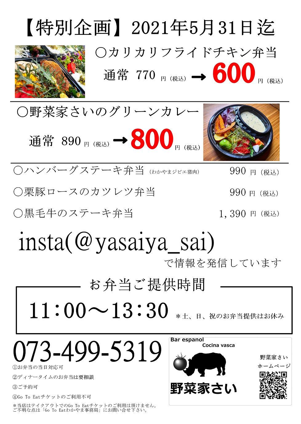 お弁当 - コピー.jpeg