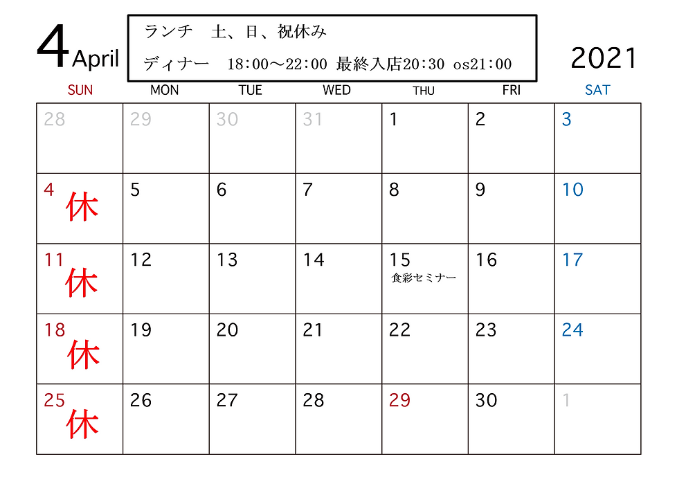 4月カレンダー.png