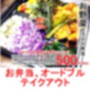 弁当原紙 - コピー.jpg
