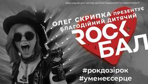 Благодійний Дитячий ROCK БАЛ - Київ 06/06/2020