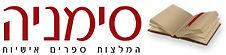 המלצות ספרים - אתר סימניה