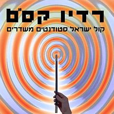 רדיו קסם