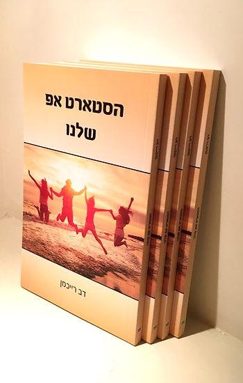 הספר הסטארטאפ שלנו - מאת דב רייכמן