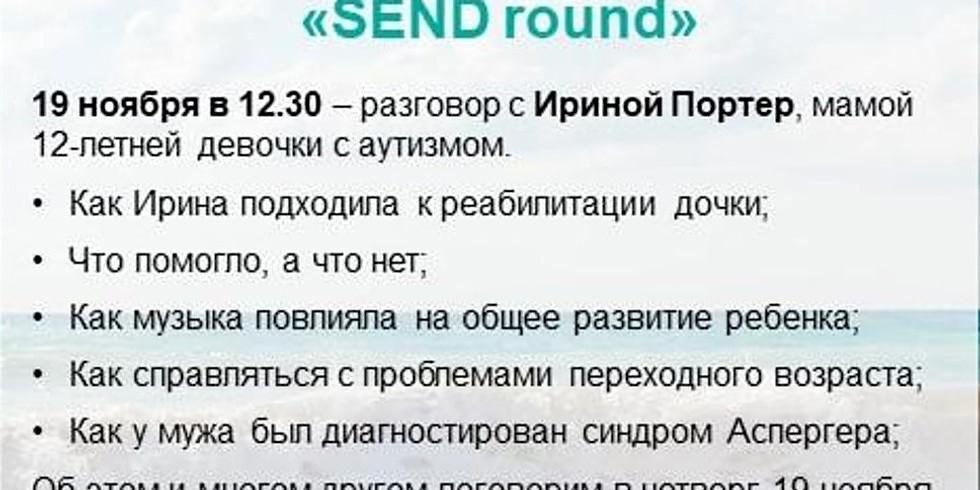 SEND Round: Разговор с Ириной Портер