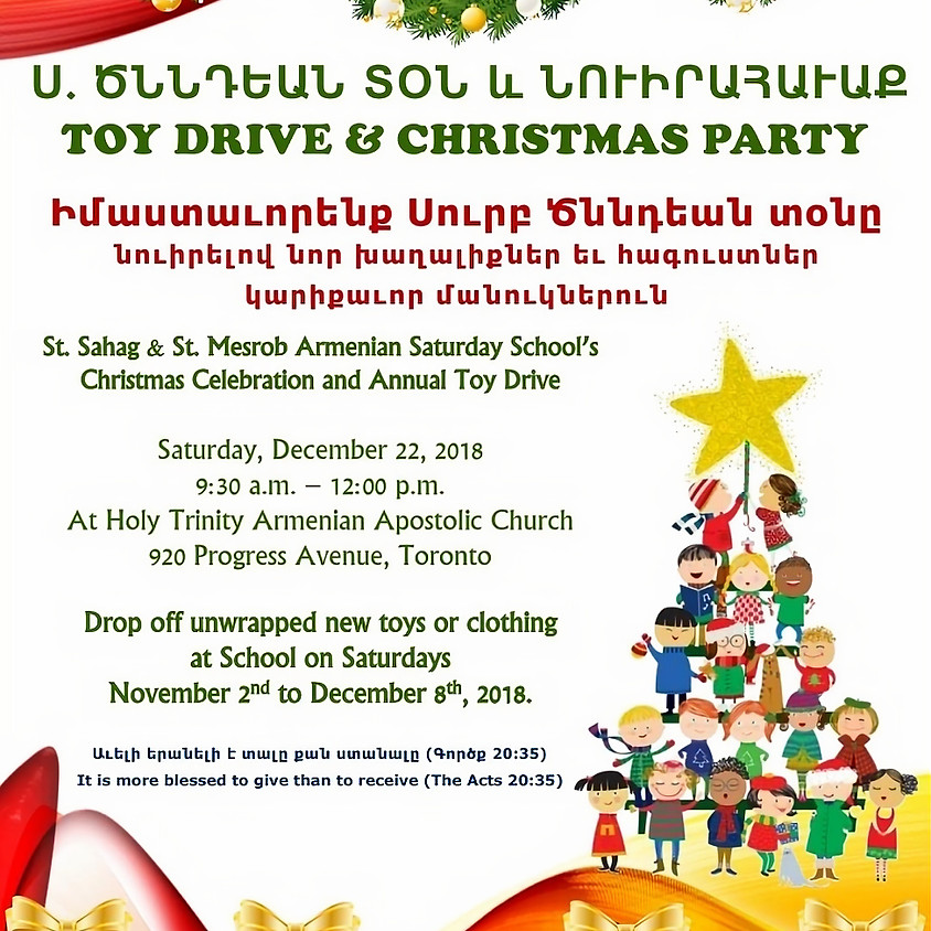 Toy Drive & Christmas Party