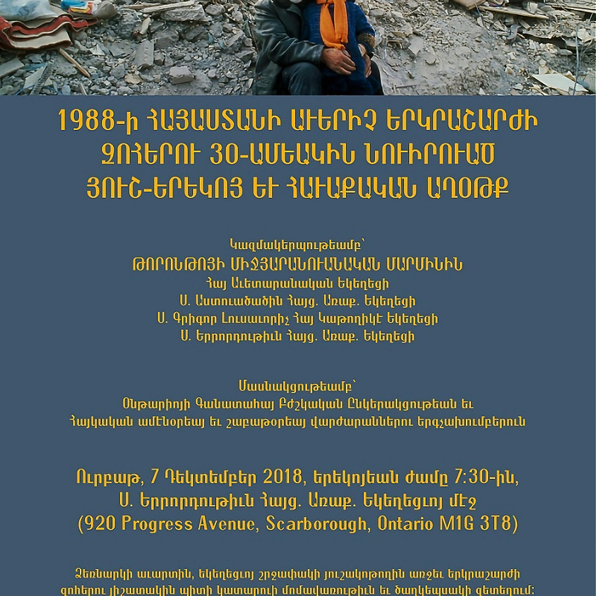 Service and Communal Prayer Dedicated to Victims of Earthquake in Armenia in 1988