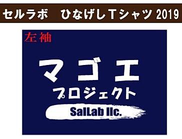 セルラボ ひなげしTシャツ2019 発注用_edited (1).jpg