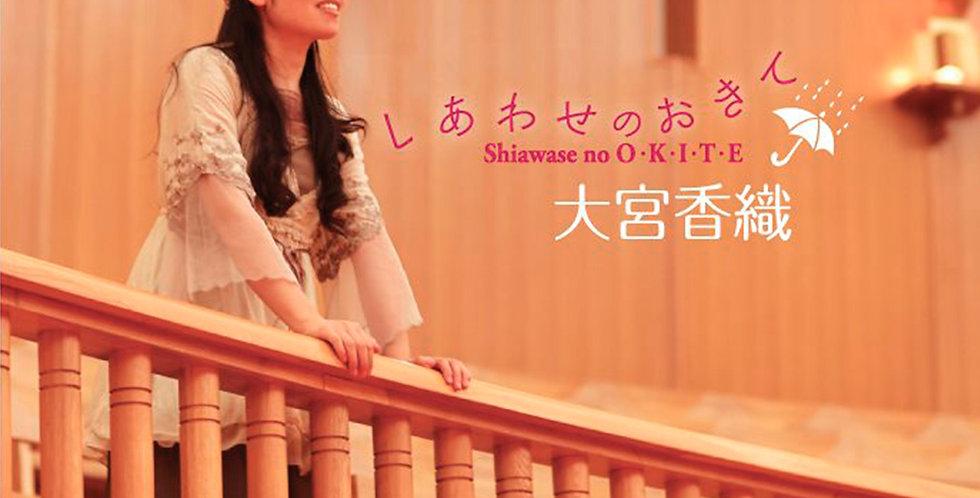 しあわせのおきて 大宮香織ファーストアルバム
