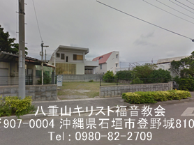 八重山再生プロジェクト