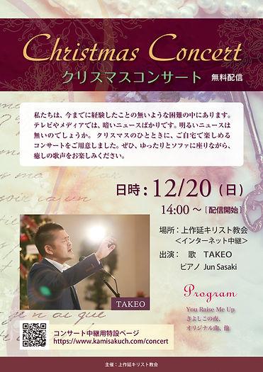 上作延クリスマスコンサート2020s.jpg