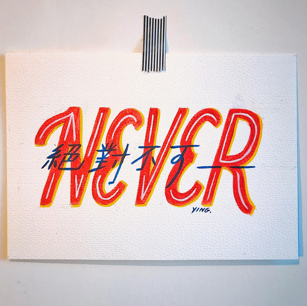 Never ____