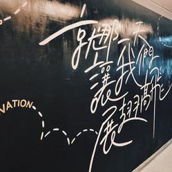 Mural at Kai Tak Youth Centre