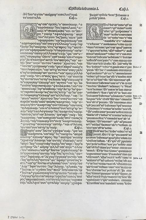 1514 Complutensian Polyglot Bible Leaf - 2 PETER 3 & 1 JOHN 1-2