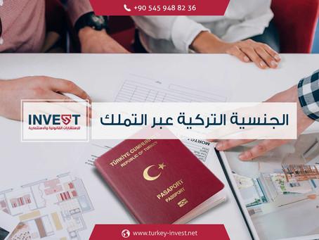 اهم التعديلات على قرار كسب الجنسية التركية عبر التملك