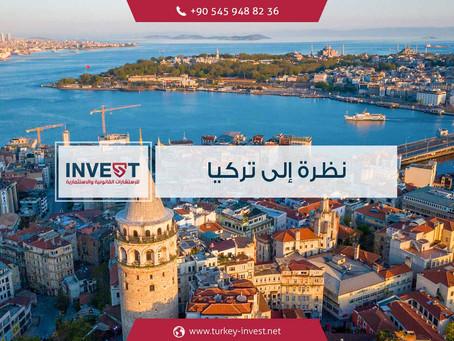 نظرة إلى تركيا