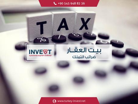 ضرائب التملك في تركيا