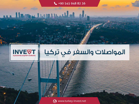 المواصلات والسفر والتنقل في تركيا