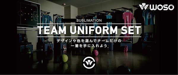 Team Uniform Set.jpg