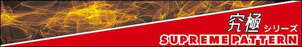 supreme pattern_2.jpg