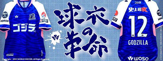 cover_球衣の革命_01.jpg