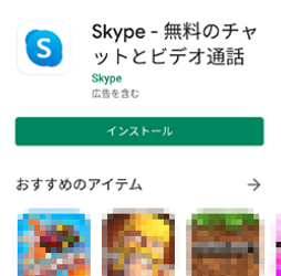 Skype_Android1.png