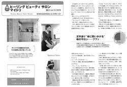 FRAUスパパラダイス(書籍)小野綾子さん著