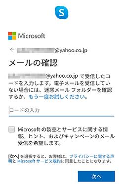 Skype10.png