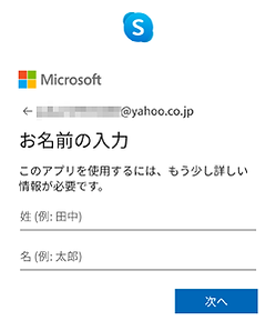 Skype9.png