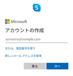 Skype6.png