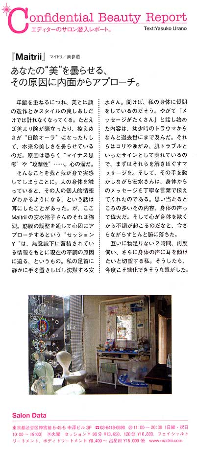 VOGUE NIPPON 1月号 Confidential Beauty