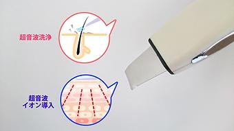 超音波洗浄 イオン導入 スクライバー ヒーリングビューティサロンマイトリ