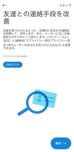 Skype_02.png