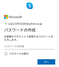 Skype8.png