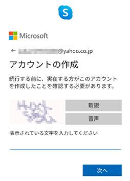 Skype11.png