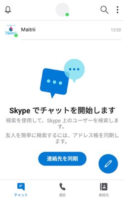 Skype_07_5.png