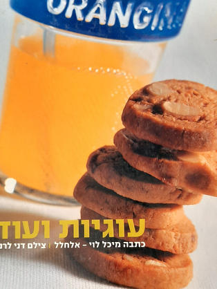 עוגיות ועוד