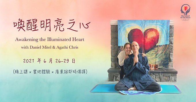 喚醒明亮之心 with Daniel Mitel & Agathi Chris