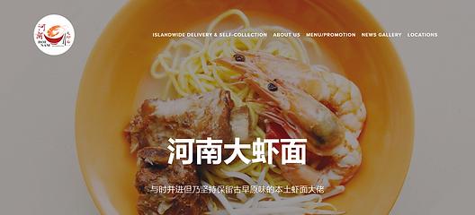 Hoe Nam Homepage.PNG