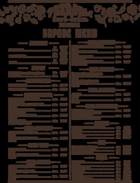 Бар меню 1.png