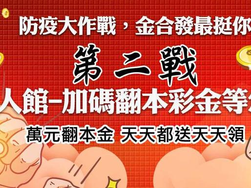 娛樂城優惠-防疫大作戰第二戰!