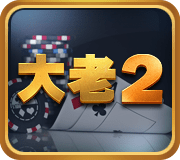 博弈遊戲-大老2.png