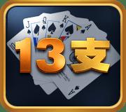 娛樂城遊戲-13支.png