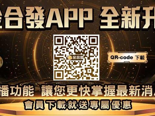 金合發APP全新升級-下載就送專屬優惠