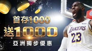 娛樂城優惠-首次儲值領1000!