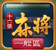 娛樂城遊戲-16張-麻將.png